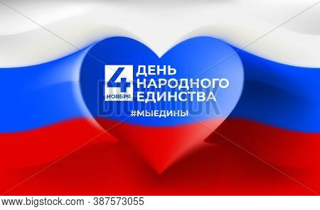 Banner National Unity Day Of Russia On November 4, Vector Template Russian Flag With Heart Shape. Fl
