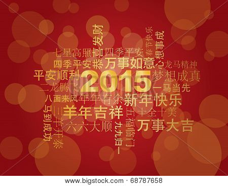 2015 Chinese New Year Greetings Red Background