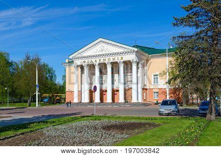 VITEBSK BELARUS - MAY 17 2017: Unknown people are walking near building of Vitebsk Regional Philharmonic Belarus