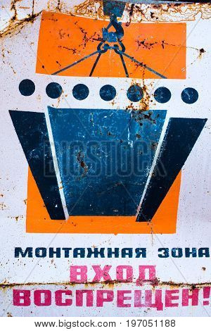 KYIV UKRAINE - JUNE 17 2014: Old rusty construction safety poster with the inscription in Russian