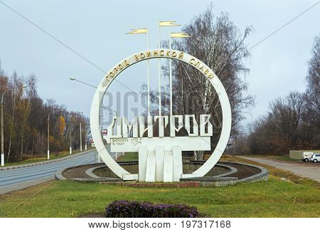 Dmitrov, Russia - November 7, 2015: Stele at entrance to Dmitrov. It indicates the year of foundation of the city in 1154 and the words City of Military Glory