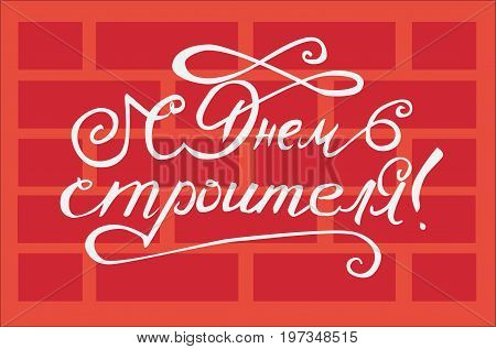 Vector illustration of Russian holiday happy Builder Day with russian text: Happy builder day and brick background. Vector illustration