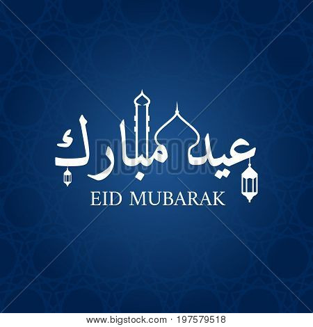 Eid mubarak greeting card vector design. Ramadan islam arabic holiday. Muslim culture eid mubarak.