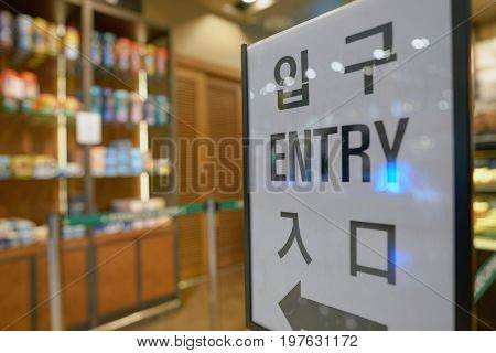 INCHEON, SOUTH KOREA - CIRCA MAY, 2017: entry sign at Starbucks coffeeshop. Starbucks Corporation is an American coffee company and coffeehouse chain.