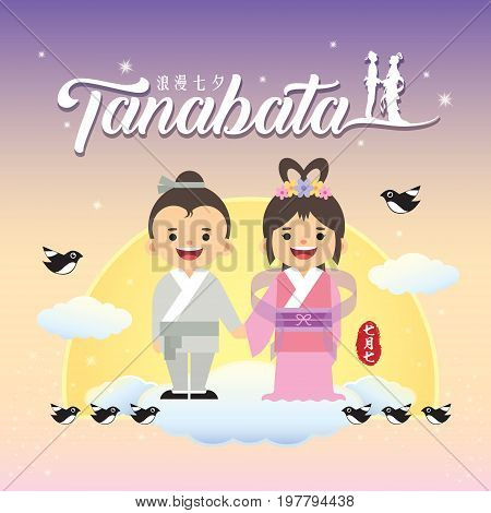 Tanabata festival or Qixi Festival. Celebration of the annual dating of cowherd and weaver girl. (caption: Romantic QiXi, 7th of July)