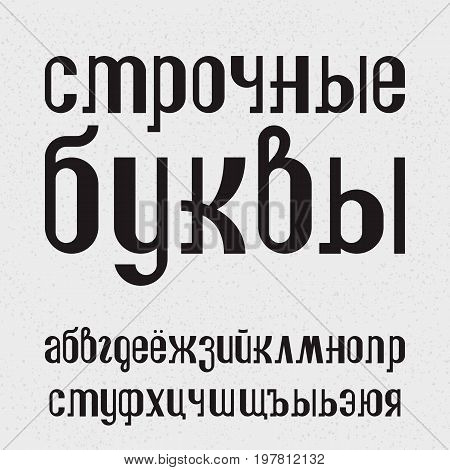Isolated cyrillic alphabet. Title in Russian - lowercase letters. Black retro font.