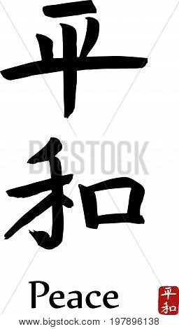 Hand drawn Hieroglyph translates -world,peace. vector japanese black symbols on white background with text. Ink brush calligraphy with red stamp