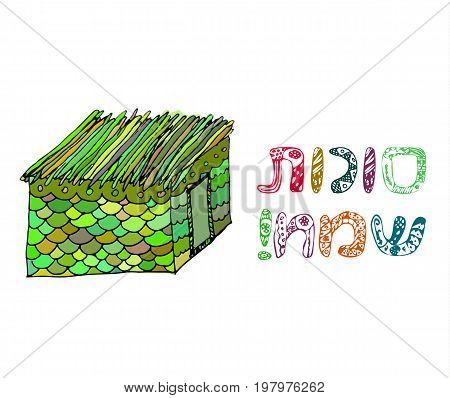 The inscription in Hebrew Sukkot Sameah. Hut. Happy holiday Sukkot. Doodle. Hand draw. Vector illustration on isolated background.
