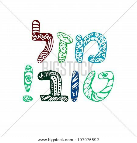 Greeting inscription in Hebrew, Mazal Tov. In translation I wish you happiness. Doodle, sketch, draw hand. Font letters. Coloring. Hanukkah. Vector illustration on isolated background