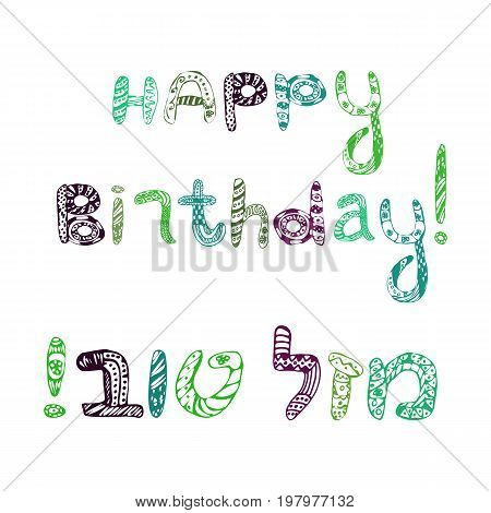 Inscription in the style of doodle Happy birthday and in Hebrew Mazl Tov. In translation I wish you happiness. Vector illustration.