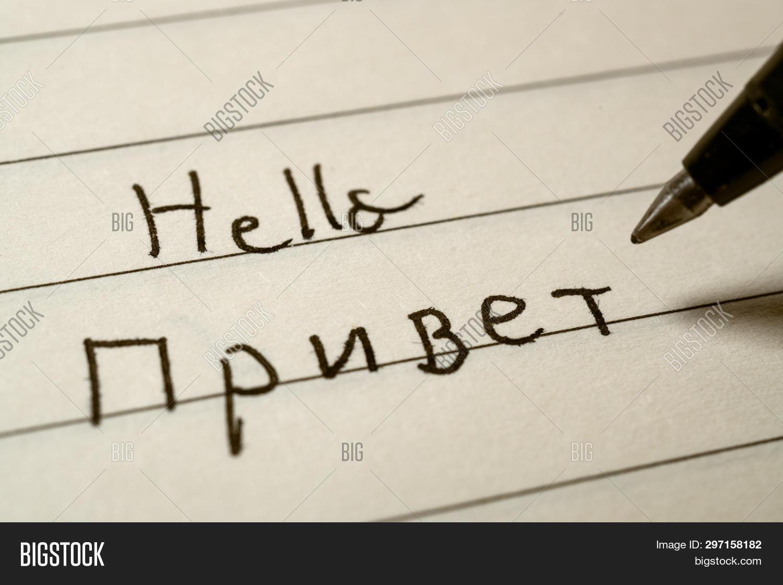 Beginner Russian Image & Photo (Free Trial) | Bigstock