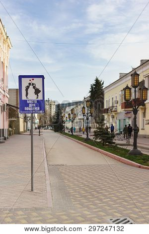 Feodosia, Crimea, Russia - March 08, 2019: Alley With Lights On The Pedestrian Street Zemskaya. Spri