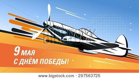May 9 Victory Day Card. Translation: May 9 With The Day Of The Great Victory Against Fascism. Russia