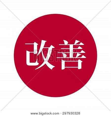 Kaizen Vector Emblem. Japanese Business Philosophy, Based On Making Positive Changes On A Regular Ba
