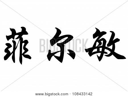 English Name Fermí In Chinese Calligraphy Characters