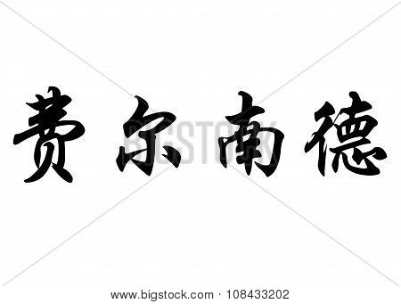 English Name Fernande In Chinese Calligraphy Characters