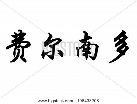 English Name Fernando In Chinese Calligraphy Characters