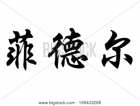 English Name Fidel In Chinese Calligraphy Characters