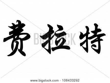 English Name Filat In Chinese Calligraphy Characters
