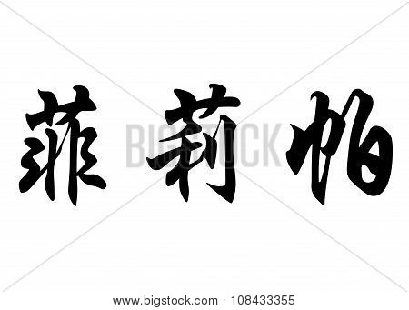 English Name Filipa In Chinese Calligraphy Characters
