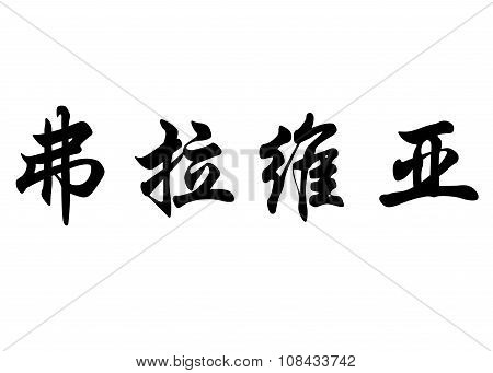 English Name Flavia In Chinese Calligraphy Characters