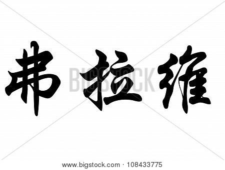 English Name Flavie In Chinese Calligraphy Characters