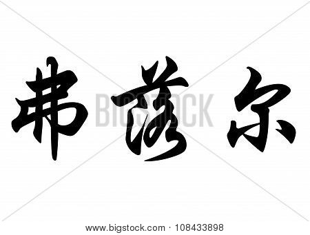 English Name Flore In Chinese Calligraphy Characters
