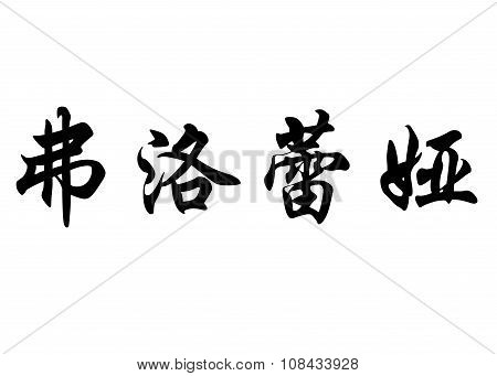 English Name Florela In Chinese Calligraphy Characters