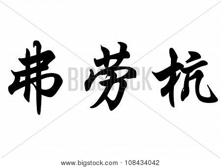 English Name Florent In Chinese Calligraphy Characters