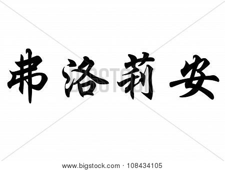 English Name Floriane In Chinese Calligraphy Characters