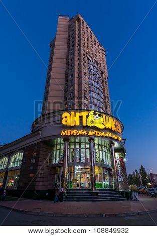 Antoshka Toy Store