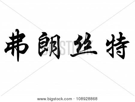 English Name Francette In Chinese Calligraphy Characters