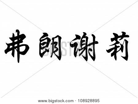 English Name Francielli In Chinese Calligraphy Characters