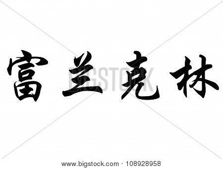 English Name Franklin In Chinese Calligraphy Characters
