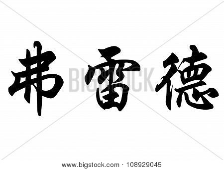 English Name Fred In Chinese Calligraphy Characters