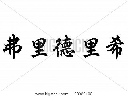 English Name Friedrich In Chinese Calligraphy Characters