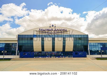 Yoshkar-Ola, Russia - June 10, 2015 Building of the Ice Palace in Yoshkar-Ola, Mari El, Russia