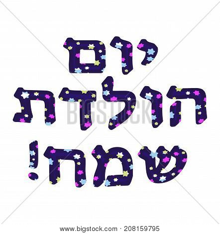 The Hebrew date is Happy Birthday. Letters with six-pointed stars. Vector illustration.