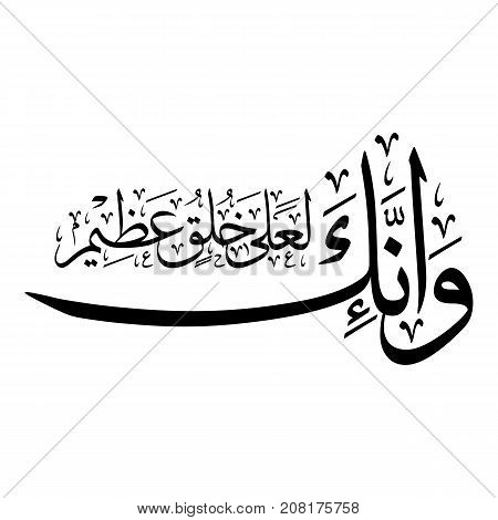 Arabic Calligraphy of verse number 4 from chapter
