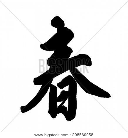 Chinese character for spring,Word