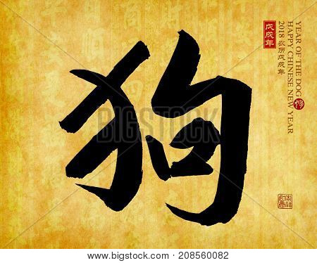 Chinese characters meaning:dog,red stamps mean: good bless for new year,2018 is year of the dog