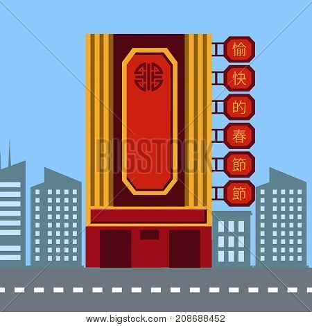 China building style and main street with city background vector illustration.China town on the road.Hotel in China style.