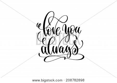 love you always hand lettering inscription positive quote, motivational and inspirational typography poster, black ink calligraphy vector illustration