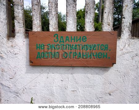 The inscription on the light fence in Russian: