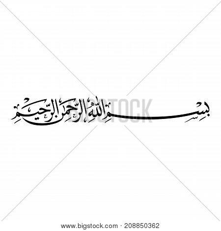 Besm-allah-naskh-02