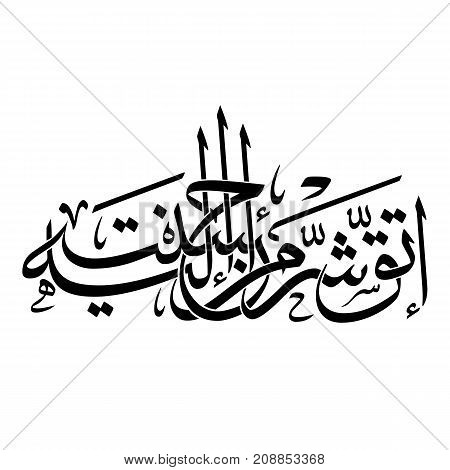 Arabic Calligraphy of an Arabic Proverb spelled as: