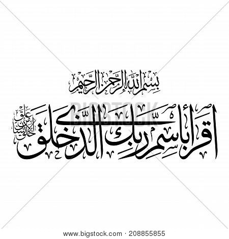 Arabic Calligraphy of verse number 1 and 2 from chapter