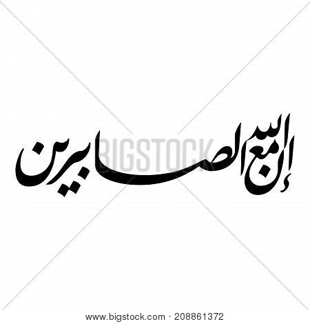 Arabic Calligraphy vector of verse 153 from chapter