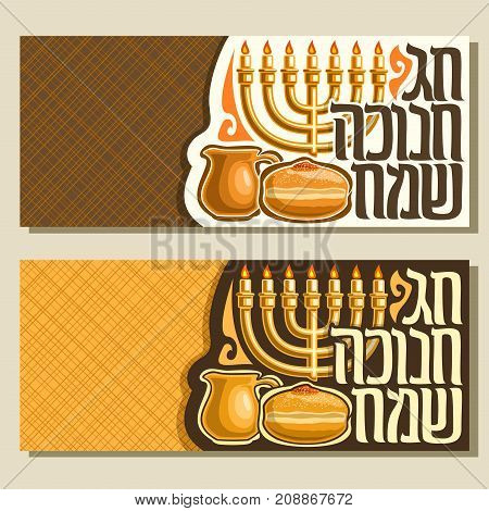 Vector banners for Hanukkah holiday, greeting cards with golden menorah, oil jug & sufganiyot doughnut, original decorative font for TEXT on HEBREW language