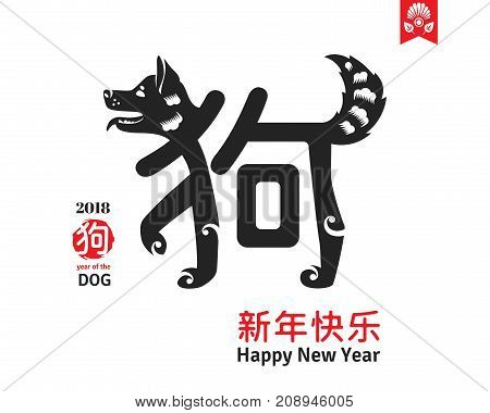 Chinese New Year 2018. Black hieroglyph translation - Dog, Red Happy New Year. Vector illustration. Zodiac Sign in Traditional calligraphy style on white background.
